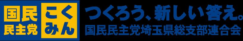 国民民主党 埼玉県総支部連合会