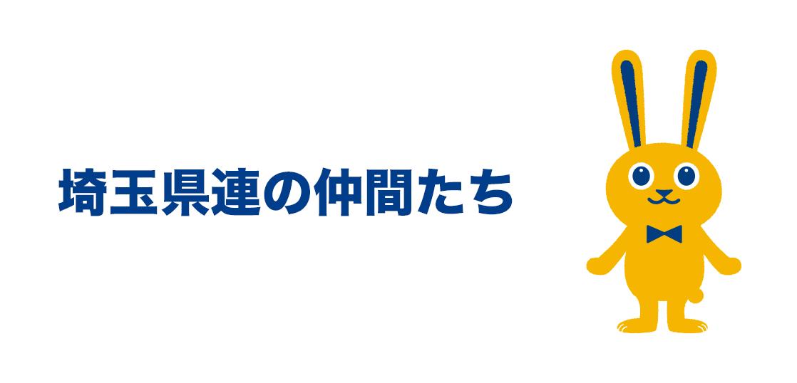 国民民主党埼玉県連